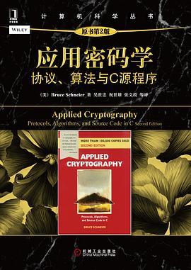 应用密码学:协议、算法与C源程序(原书第2版)